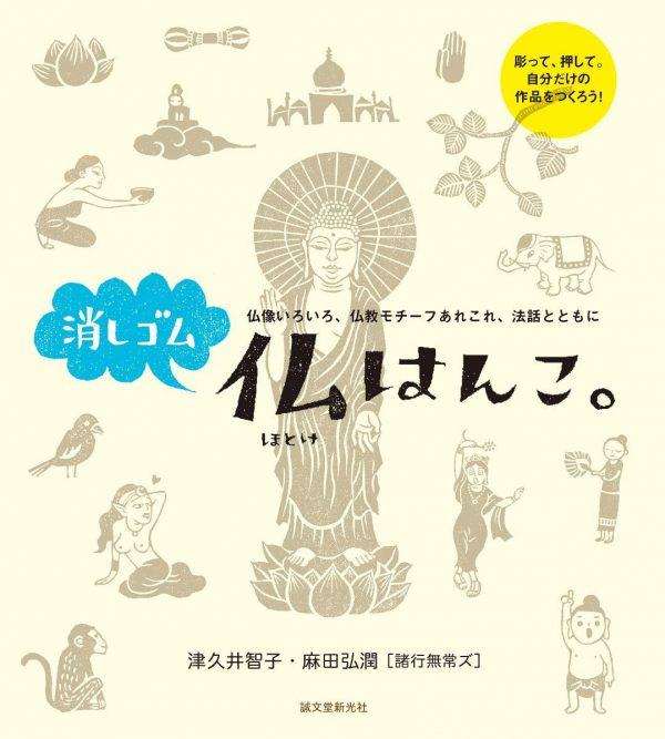 Buddhist motif eraser stamp by Tomoko Tsukui - Japanese Craft Book