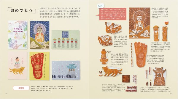 Greetings with a Buddha eraser stamp by Tomoko Tsukui - Japanese Craft Book