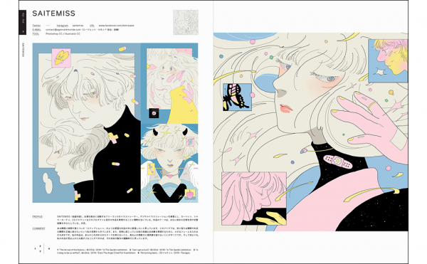 ILLUSTRATION 2021 special edition - cover-Little thunder - Works of 150 Japanese Illustrators
