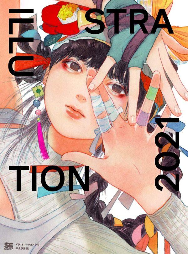 ILLUSTRATION 2021 normal edition - cover-Little thunder – Works of 150 Japanese Illustrators