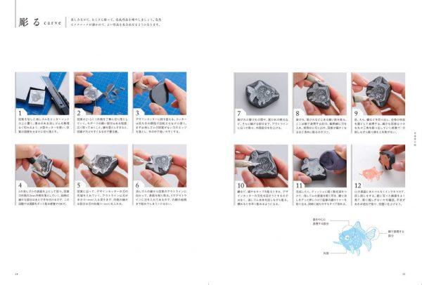 Kyorakudo stamp Hanko Collection - Japanese Craft Book