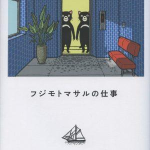 Masaru Fujimoto's Works - Japanese comic illustration book