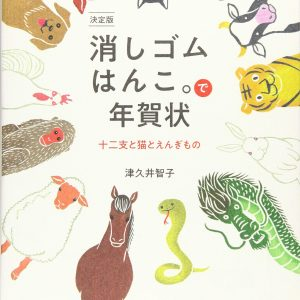 New Year's card with an eraser stamp - Zodiac, cat and lucky charm - Japanese Craft Book