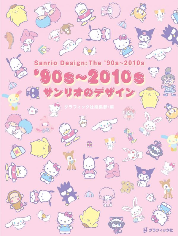 Sanrio Design The '90s & 2010s - Japanese character