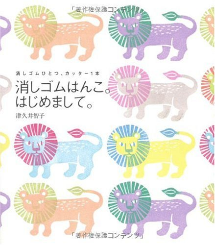 The first eraser stamp by Tomoko Tsukui - Japanese Craft Book