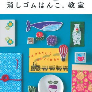Tomoko Tsukui's Eraser Hanko Lesson - Japanese Craft Book