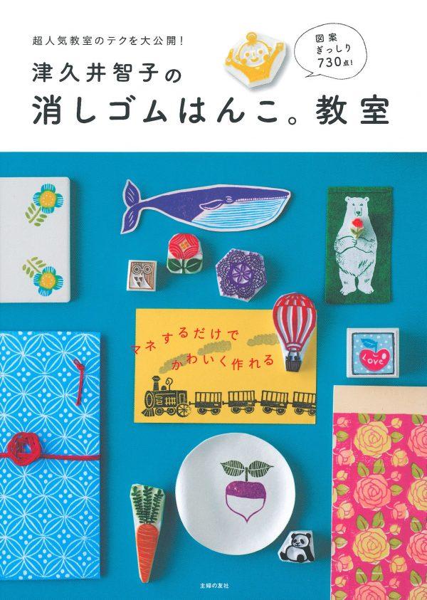 Tomoko Tsukui's Eraser Hanko Lesson - Japanese Craft Book