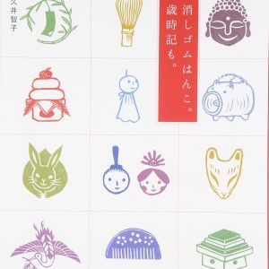 eraser stamp of Japanese annual events by Tomoko Tsukui - Japanese Craft Book