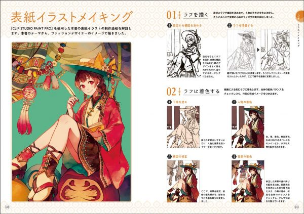 Asian fantasy girl character design book - Asian national costumes - Japanese Illustration Book