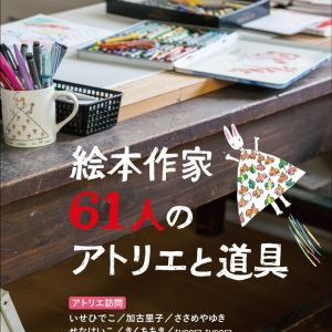 Atelier and tools of 61 Japanese picture book artists