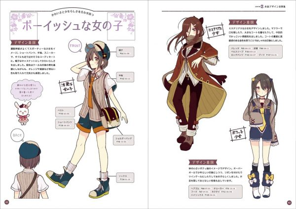 Fairy tale and cute girl costume design catalog - 918 costume parts included by Oriko Sakura- Japanese Illustration Book