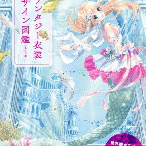 Fantasy costume design book - 168 fantastic and cute original costumes by Mokuri - Japanese Illustration Book