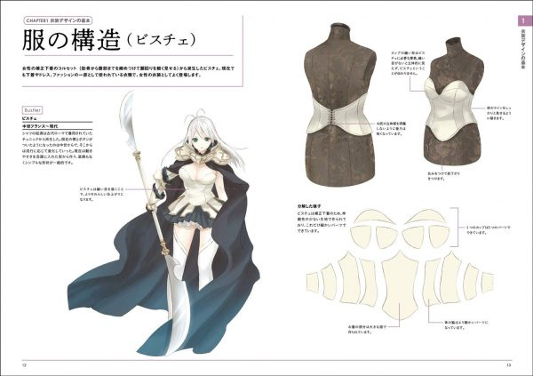 Fantasy costume design book - 168 fantastic and cute original costumes by Mokuri - Japanese Illustration Book
