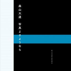 Goodbye photo - Daido Moriyama Photo Collection3 - Japanese phography book