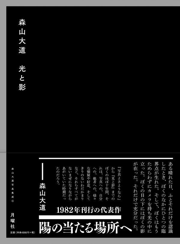 Light and Shadow - Daido Moriyama Photo Collection4 - Japanese phography book