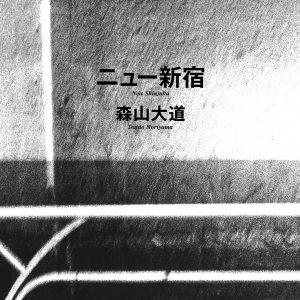 New Shinjuku - Daido Moriyama - Japanese phography book