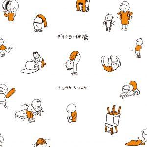Shinsuke Yoshitake Sketch Collection - Delicacy Gymnastics - Japanese illustration book
