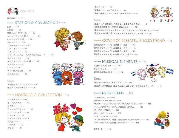 Ado Mizumori goods collection- Japanese cute book