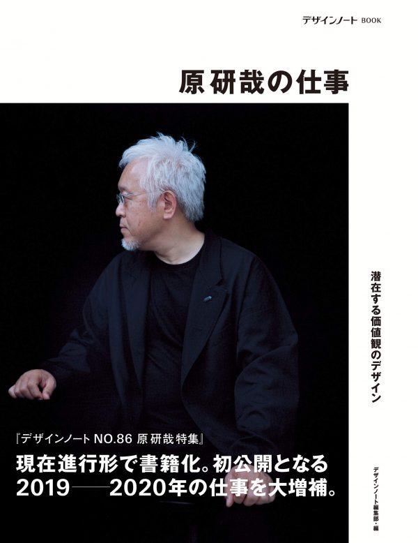 Kenya Hara's design works - Japanese designer book