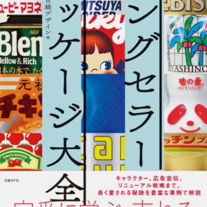 Japanese long-selling product packaging book