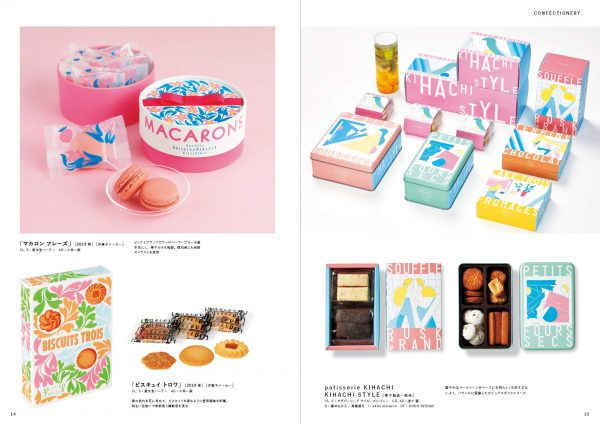 Japanese package design and branding - Japanese graphic design book