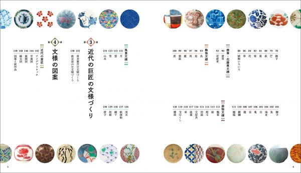 Japanese pottery pattern book - Japanese craft book