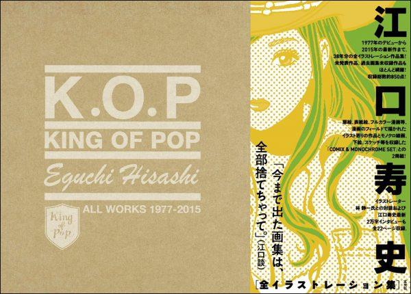 KING OF POP - Hisashi Eguchi All Works 1977-2015 - Japanese Illustration Book