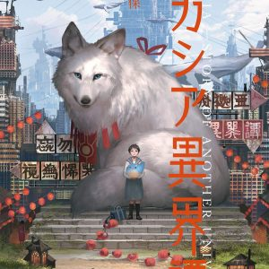 MEGASIA - Story of another universe - Monokubo Art Works - Japanese illustration book