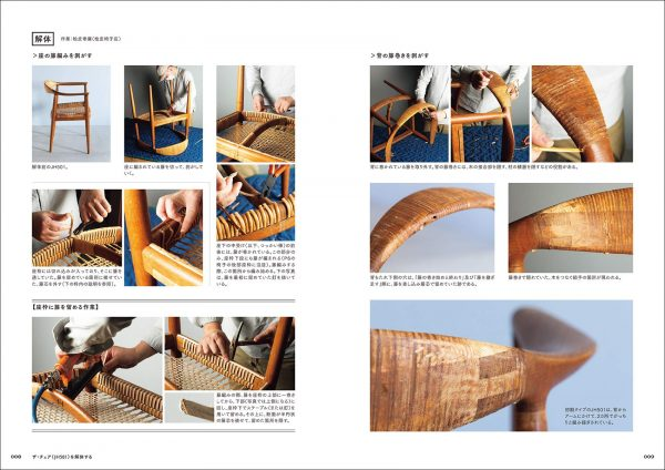 Anatomical view of masterpiece chairs
