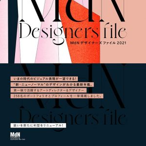 MdN Designer's File 2021- Japanese graphic designer Book