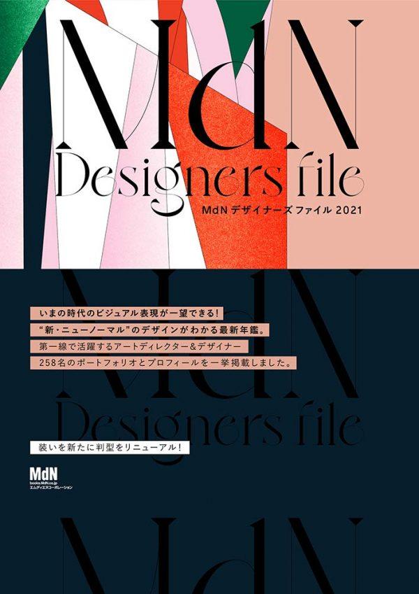 MdN Designer's File 2021- Japanese graphic designer Book