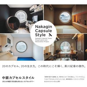 Nakagin capsule Tower Style - Kisho Kurokawa - Japanese architects book