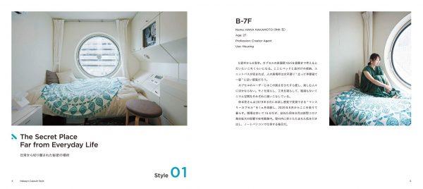 Nakagin capsule Tower Style - Kisho Kurokawa - Japanese architects book