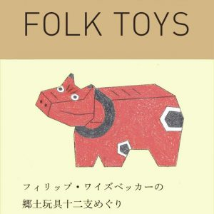 Philippe Weisbecker's Japanese folk toys tours