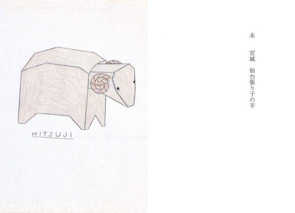 Philippe Weisbecker's Japanese folk toys tours