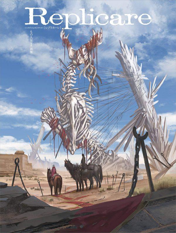 Replicare - Monokubo Art Works - Japanese illustration book