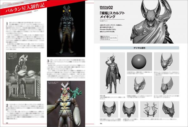 SCULPTORS04 - Takayuki Takeya's modeling fetish -Legendary Giant Ideon