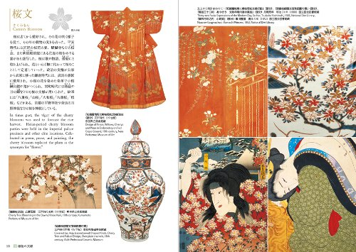 Traditional Japanese patterns and motiefs - Japanese craft book