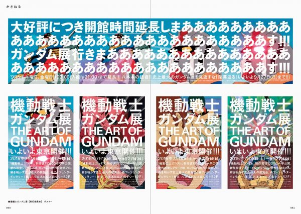 Typography in Japanese advertising design - Japanese graphic design book