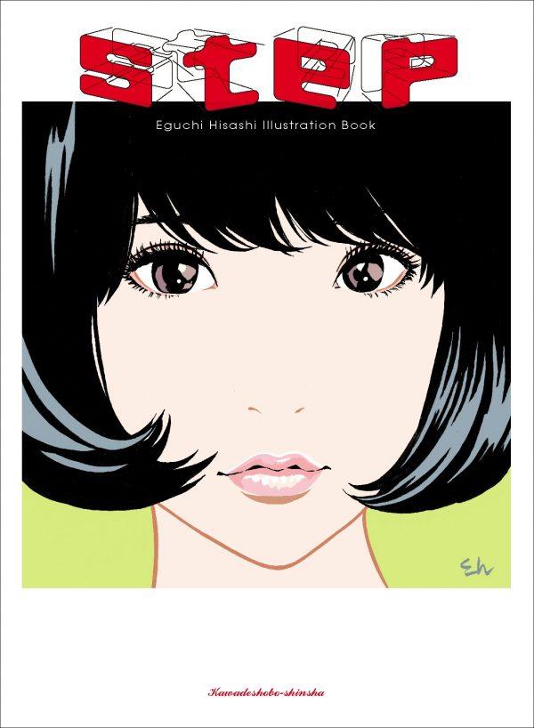 step ― Eguchi Hisashi Illustration Book - Japanese Illustration