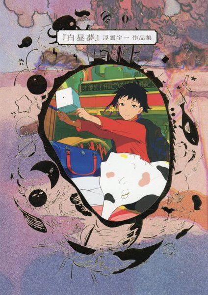 Day Dream - Uichi Ukumo art works - Japanese Illustration Book