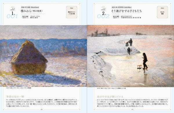 366 days of journey for landscape painting - Japanese Art Book