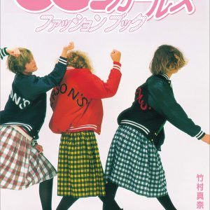 80's Girls Fashion Book - Japanese fashion culture book