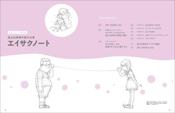 Eisaku note - Eisaku Kubonouchi Art Works - Japanese Illustration Book