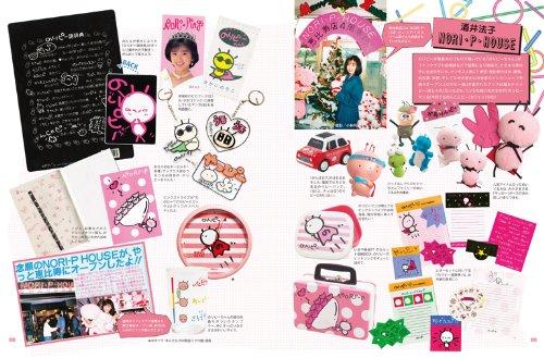 Fancy Mate - Cover: Kasumi Arimura - Showa retro girly - Japanese Culture Book