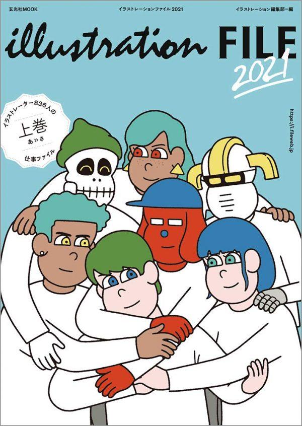 Illustration File 2021 First volume - Works of 836 Japanese Illustrators