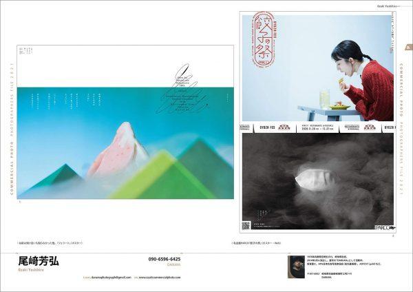 Photographers File 2021 - Works of 280 Japanese photographer