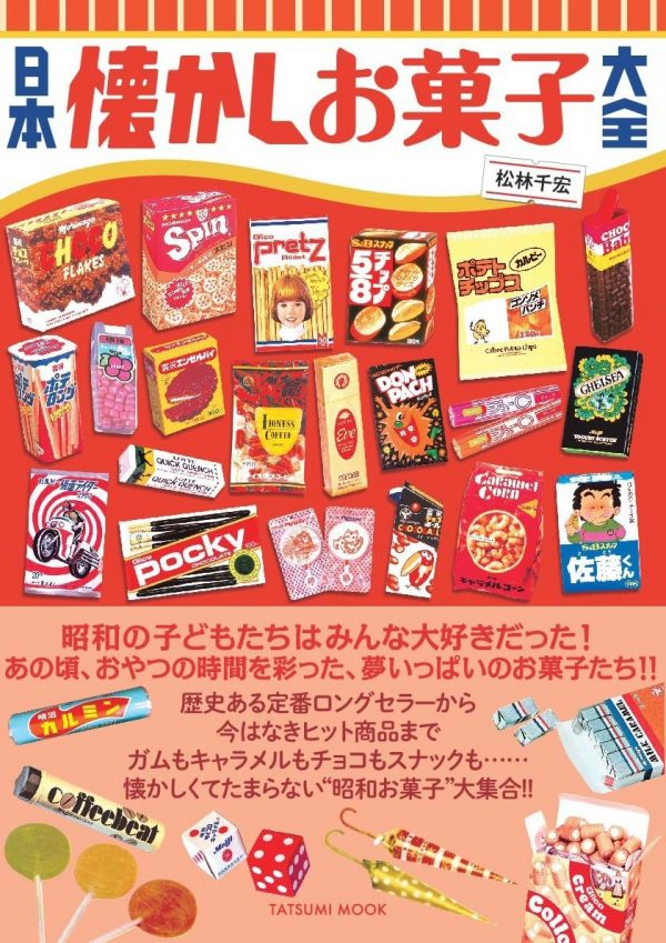 Showa nostalgic Japanese snacks and sweets
