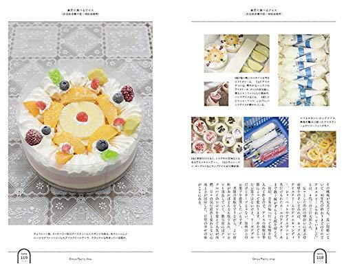A trip to find delicious ice cream by Minori Kai