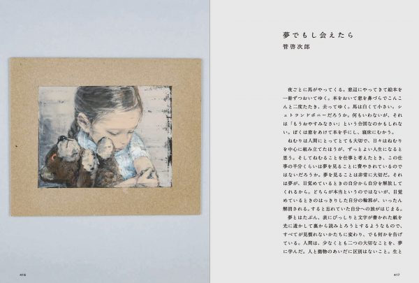 As if Listening - Komako Sakai - Japanese art book